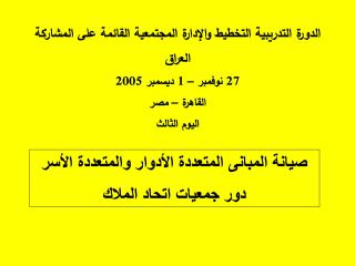 High-rise Housing Maintenance - Arabic - 2005